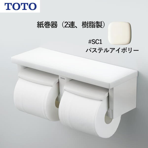 TOTO 紙巻器(2連、樹脂製)パステルアイボリー YH650#SC1 受注生産品 納期目安2週間以上