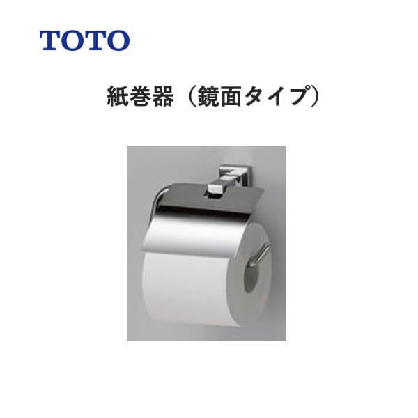 TOTO 紙巻器(鏡面タイプ)YH408R