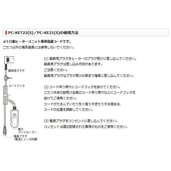 こたつコード BC-KET22 B  メトロ電気工業 ユアサ コタツ 推奨機器