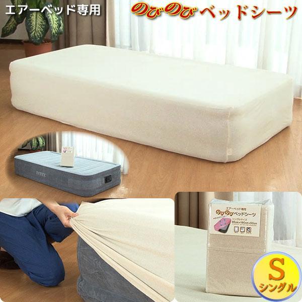 エアーベッド専用 のびのびベッドシーツ シングル サイズ エアベッド用 ボックスシーツ ベッドカバー 洗濯可能 ウォッシャブル INTEX エアベッドにおすすめ
