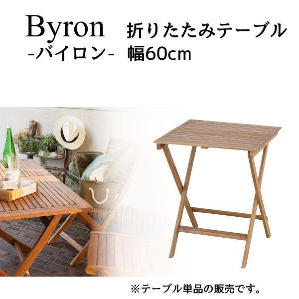 代金引換不可 折りたたみテーブル 東谷 バイロン Byron NX-902