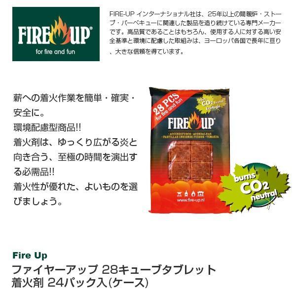 代金引換不可 FireUpFire Up ファイヤーアップ 28キューブタブレット 着火剤 24パック入(ケース) 541140 薪ストーブ 着火剤