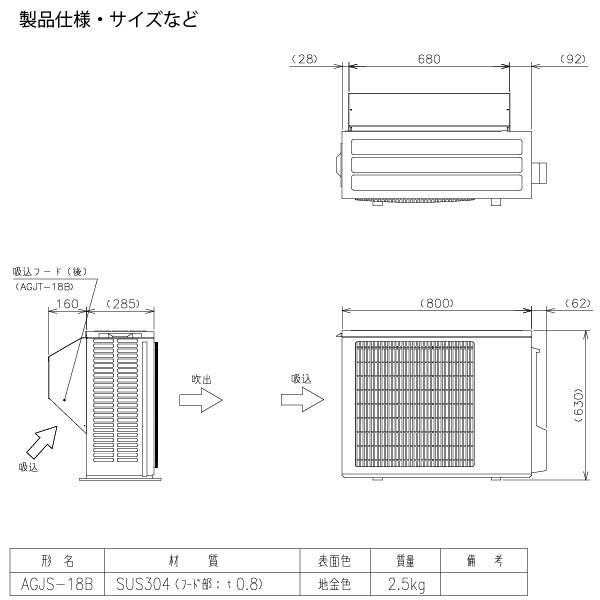 三菱 電機 ルーム エアコン 室外機用 防雪フード AGJS-18B ステンレス 吸込フード(後) MITSUBISHI 純正 部品 吸い込みフード