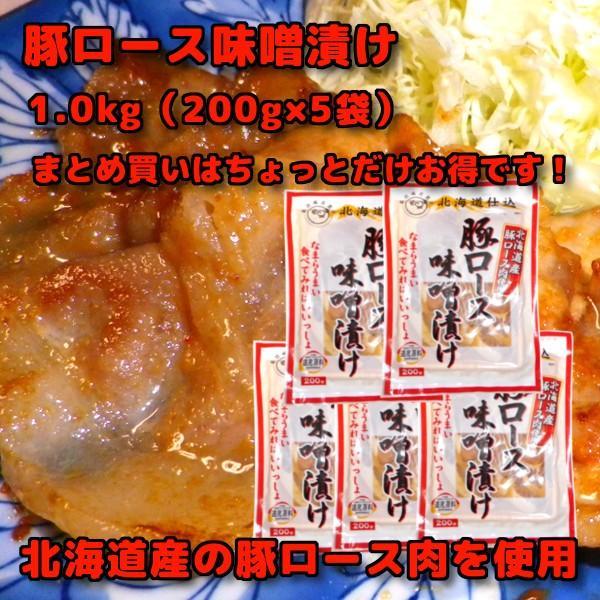 北海道仕込み・豚ロース味噌漬け【北海道産豚肉使用】1.0kg(200g×5袋)※まとめ買いはちょっとだけお得です。|yubari-shouten