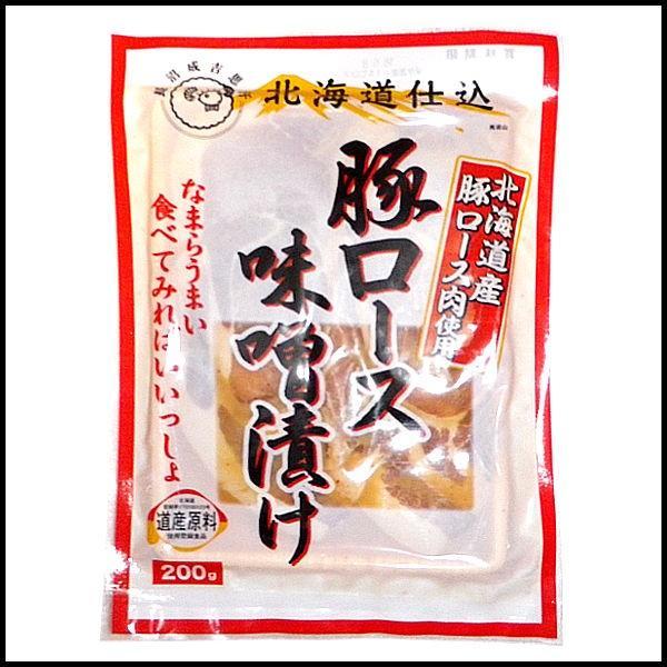 北海道仕込み・豚ロース味噌漬け【北海道産豚肉使用】1.0kg(200g×5袋)※まとめ買いはちょっとだけお得です。|yubari-shouten|02