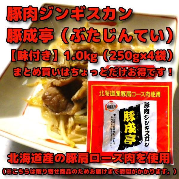 豚肉ジンギスカン・豚成亭(ぶたじんてい)【北海道産豚肉使用】1.0kg(250g×4袋)※取り寄せ商品のためお届けまで時間がかかります。|yubari-shouten