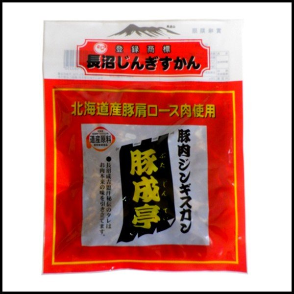 豚肉ジンギスカン・豚成亭(ぶたじんてい)【北海道産豚肉使用】1.0kg(250g×4袋)※取り寄せ商品のためお届けまで時間がかかります。|yubari-shouten|02