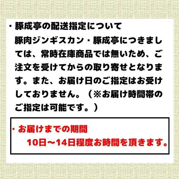 豚肉ジンギスカン・豚成亭(ぶたじんてい)【北海道産豚肉使用】1.0kg(250g×4袋)※取り寄せ商品のためお届けまで時間がかかります。|yubari-shouten|06