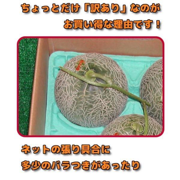 夕張メロン 訳あり 1.3から1.6kg前後(1玉) 個選品 わけあり グルメ 赤肉メロン 北海道|yubari-shouten|12