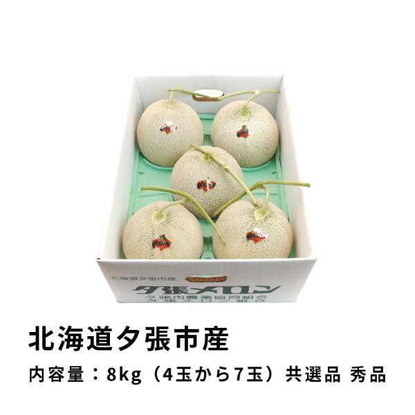 お中元 贈答品 夕張メロン 夕張市農協 共選品 秀品 8kg前後 4玉から7玉 赤肉メロン|yubari-shouten