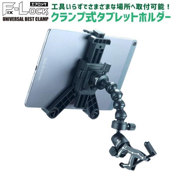 タブレット iPad ホルダー 固定 挟む クランプ 簡単 取付 カメラ アクションカメラ ゴープロ GoPro YouTube ユーチューブ 動画 映画 ドライブ|yubuhin