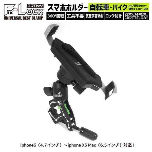 エフロック スマホ 携帯ホルダー バイク 自転車 ナビ スタンド 固定 iPhone X/XR/XS MAX/XS/X/8/8 Plus/7/7 Plus/6s/6s Plus/6 Plus/6/アンドロイド|yubuhin