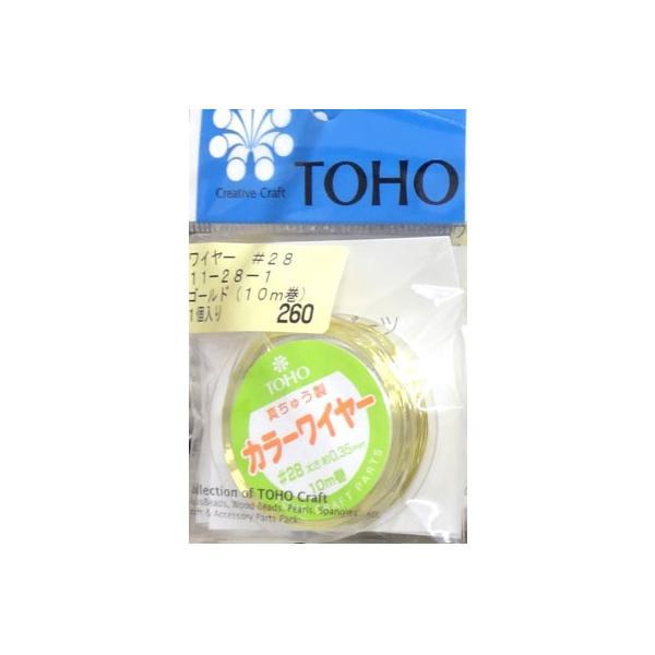 ビーズ用カラーワイヤーゴールド#28(太さ約0.35mm)10m巻 No.11-28-1 (メール便可/取り寄せ商品) |yucasiho