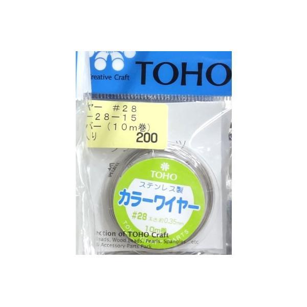 ビーズ用ステンレスワイヤーシルバー#28(太さ約0.35mm)10m巻 No.11-28-15 (メール便可/取り寄せ商品)|yucasiho