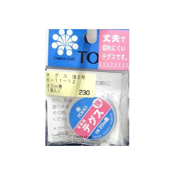 ビーズ用テグス 2号強(太さ約0.23mm)20m巻 No.6-11-12 (メール便可/取り寄せ商品) |yucasiho
