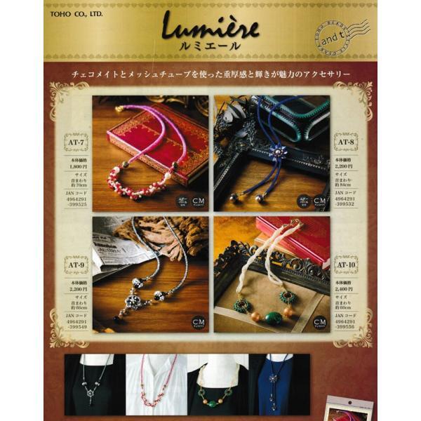 Lumiereルミエール(ネックレス) AT-7 TOHOビーズキット (メール便可/お取り寄せ)|yucasiho|04