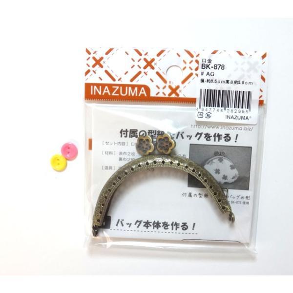 丸型縫い付け小物がま口口金(型紙作り方付)BK-878AG (メール便可/他店舗同一在庫限り) yucasiho