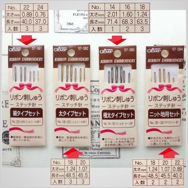 リボン刺しゅう用のステッチ針  (メール便可/取り寄せ商品)|yucasiho|02