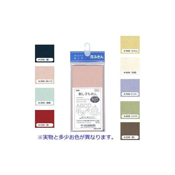 カラー刺し子もめん 1枚入 オリムパス (メール便可/在庫限り)|yucasiho
