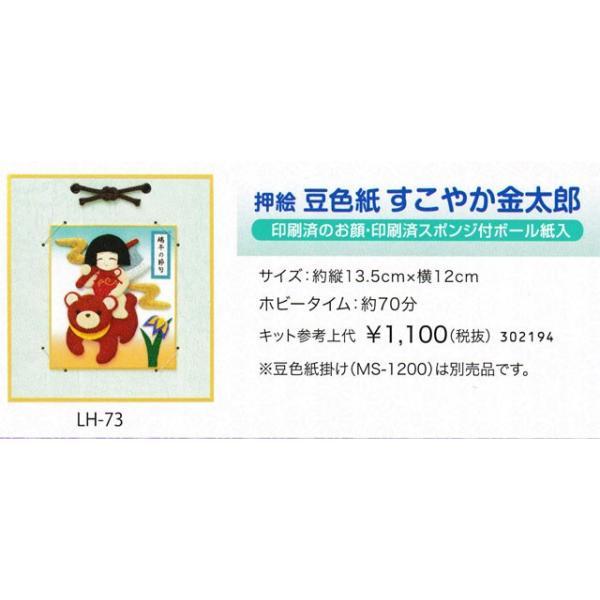 端午の節句手作りキット 押絵豆色紙 すこやか金太郎 LH-73 パナミ (メール便可/お取り寄せ)|yucasiho|02