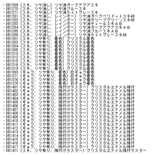 DB(11/0)丸3g MIYUKIデリカビーズ 最高級ガラスシードビーズ(お取り寄せ)|yucasiho|04