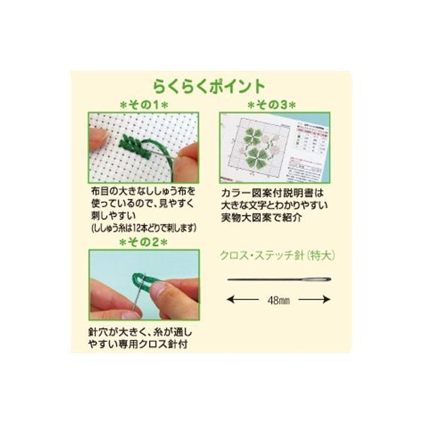 「No.7358 クローバー」 みんなできちゃうシリーズ オリムパス簡単クロスステッチキット (メール便可/お取り寄せ) yucasiho 03