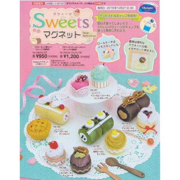 Sweetsマグネット PA-726 いちごのケーキとチョコケーキ オリムパスエコクラフトキット 初級向(取り寄せ商品)|yucasiho|03