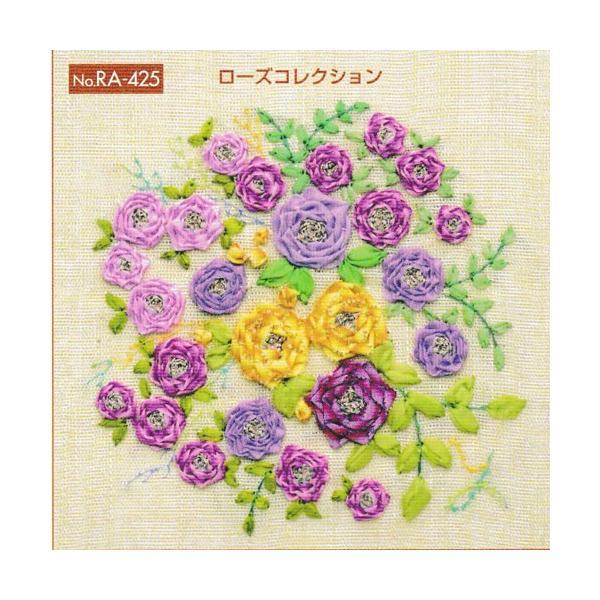 小倉ゆき子のリボン刺しゅうキット 花物語II RA-425 ローズコレクション 木馬 MOKUBA (メール便可/お取り寄せ) yucasiho