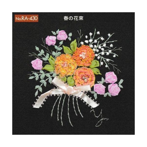 小倉ゆき子のリボン刺しゅうキット 花物語II RA-430 春の花束 木馬 MOKUBA (メール便可/お取り寄せ)|yucasiho