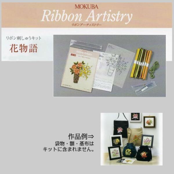 小倉ゆき子の花物語 木馬(MOKUBA)のりぼん刺しゅうキット (メール便可/お取り寄せ)|yucasiho