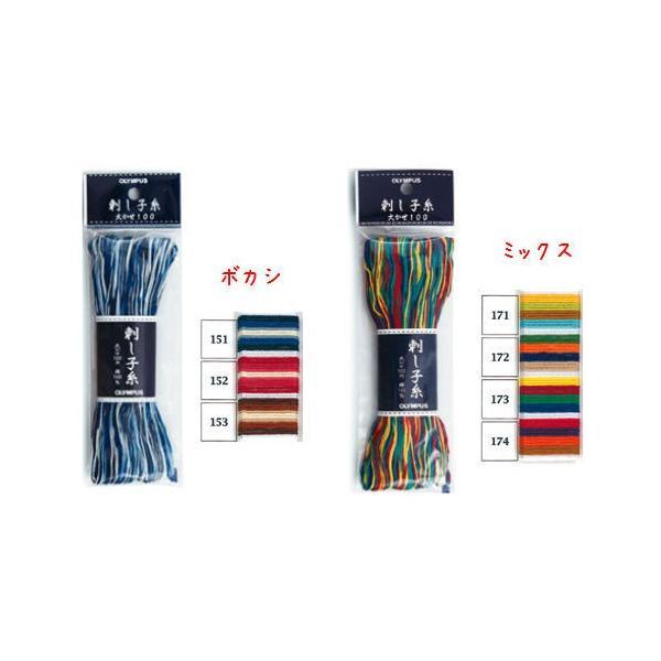 オリムパス 刺し子糸大かせ100 ボカシorミックス 1カセ約100m  (メール便可/在庫限り) yucasiho