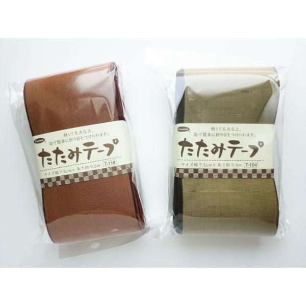 たたみへりテープ・無地 約幅7.5cm×長さ9.5m タカギ繊維パナミ (不可メール便/お取り寄せ) yucasiho 04