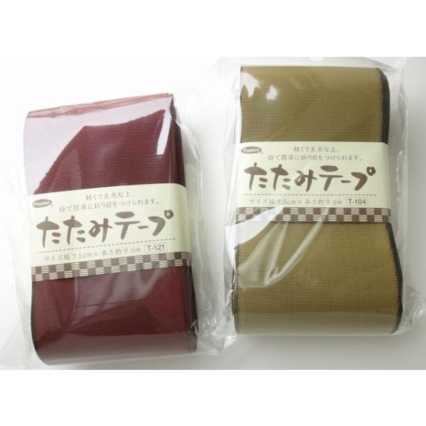 たたみへりテープ・無地 約幅7.5cm×長さ9.5m タカギ繊維パナミ (不可メール便/お取り寄せ) yucasiho 05