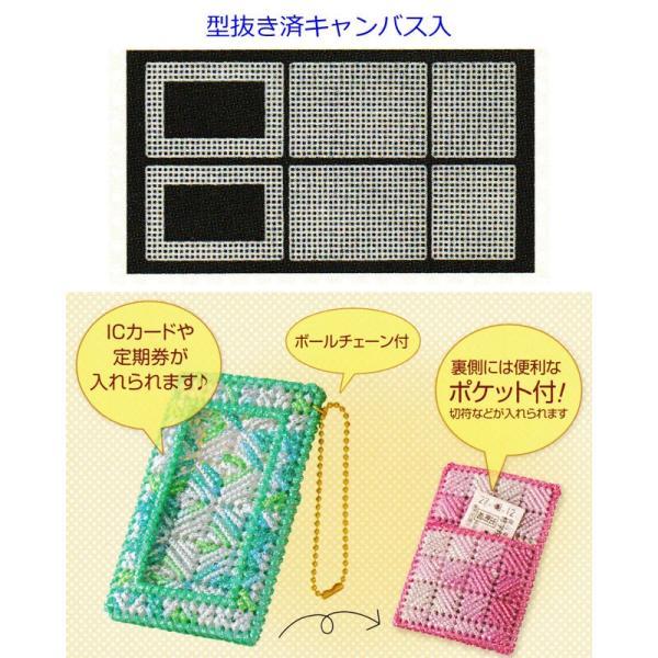 おでかけパスケース TC-113(ピンク・ブルー) パナミ手作りキット (メール便可/お取り寄せ)|yucasiho|02