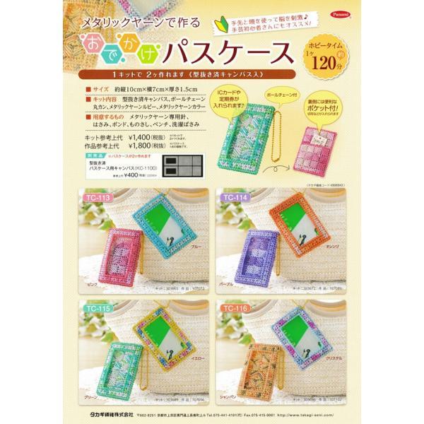 おでかけパスケース TC-113(ピンク・ブルー) パナミ手作りキット (メール便可/お取り寄せ)|yucasiho|03
