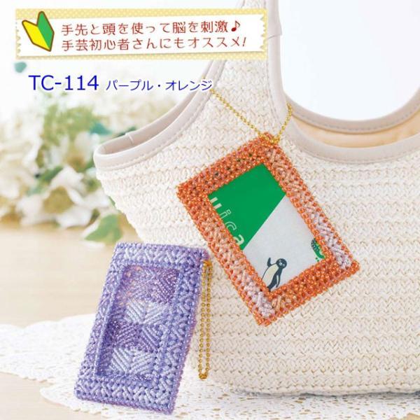 おでかけパスケース TC-114(パープル・オレンジ) パナミ手作りキット (メール便可/お取り寄せ)|yucasiho