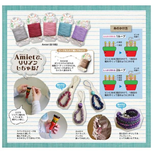 TOHO「Amiet」編み糸のあみいと 20m巻   (メール便可/取り寄せ商品) yucasiho 02