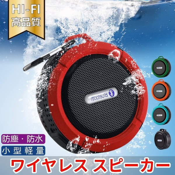 Bluetoothスピーカー ワイヤレススピーカー スピーカー 防水 TFカード ブルートゥース 高音質 小型 携帯 ポータブル 音楽 TFカード