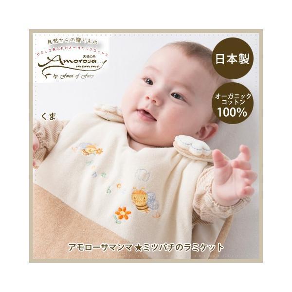 722c8b2f12dd8 オーガニックコットン☆スリーパー☆あったか☆ラミケット☆ミツバチ☆新生児〜3歳☆ ...