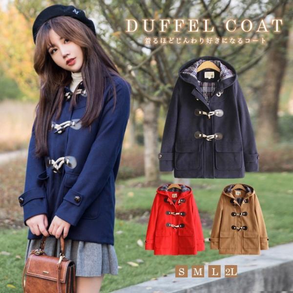 森ガール ダッフルコート レディース 学生 ショート コート フード ダッフルコート 大きいサイズ アウター 通勤 女子 女性|yuhin