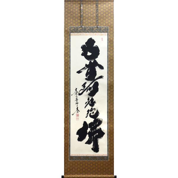 掛軸(掛け軸) 六字名号 南無阿弥陀仏  小林太玄作 尺五立 約横63×縦198cm b1010
