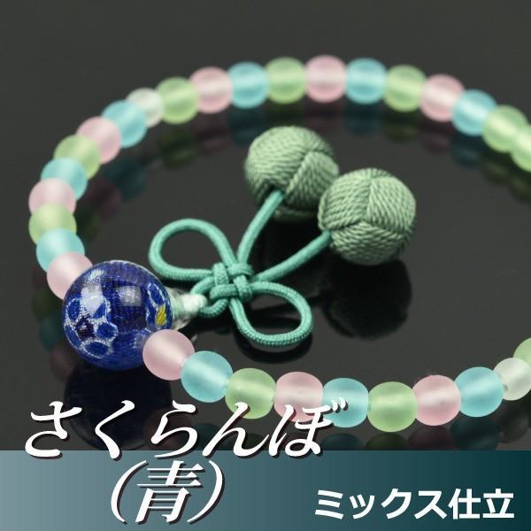 数珠・念珠 (子供用)さくらんぼ(青) ミックス仕立 正絹房