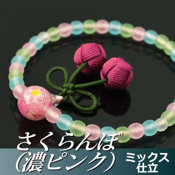 数珠・念珠 (子供用)さくらんぼ(濃ピンク) ミックス仕立 正絹房
