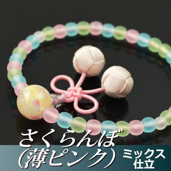 数珠・念珠 (子供用)さくらんぼ(薄ピンク) ミックス仕立 正絹房