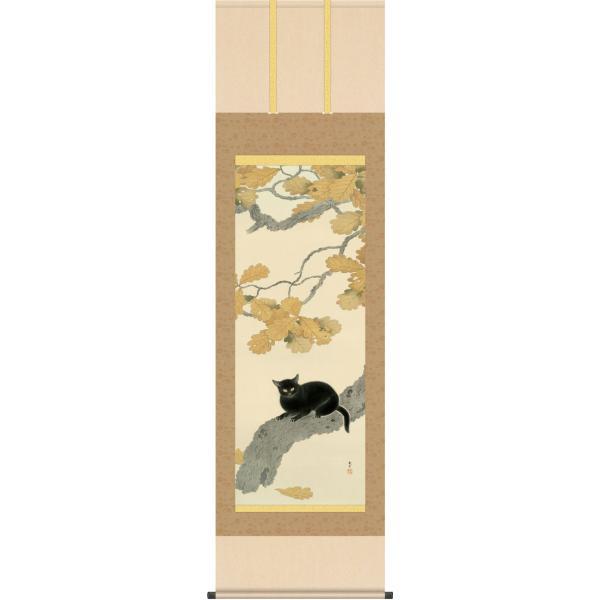 掛軸(掛け軸) 黒き猫 菱田春草作 尺五立 約横54.5cm×縦190cm g6256 KZ3G9-117