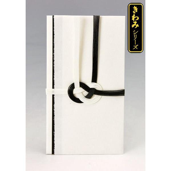 金包(不祝儀袋・香典袋(仏式用))〜3万円に最適 HH151(黒白 手漉き風:直書き)