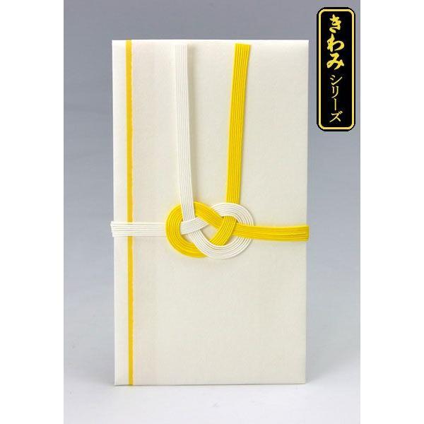 金包(不祝儀袋・香典袋(仏式用))〜3万円に最適 HH351(黄白 手漉き風:直書き)