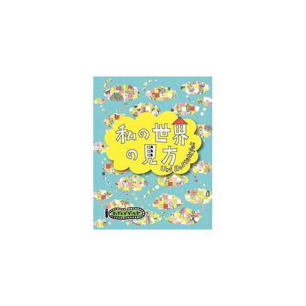 私の世界の見方/テンデイスゲームズ/Urs Hostettler|yukainasakana