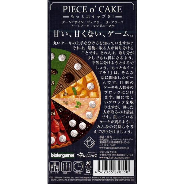 もっとホイップを!(PIECE o' CAKE)日本語版/ニューゲームズオーダー・ゆかいなさかな/Jeffrey D Allers ラッピング無料サービス|yukainasakana|02