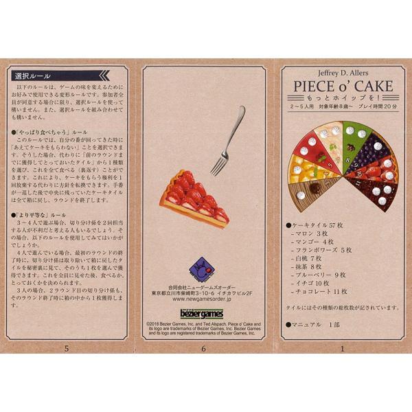 もっとホイップを!(PIECE o' CAKE)日本語版/ニューゲームズオーダー・ゆかいなさかな/Jeffrey D Allers ラッピング無料サービス|yukainasakana|04